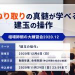 (PR)『相場師朗の大練習会 2020.12』募集開始のお知らせ