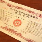 【特集記事】債券③国債のメリットとデメリット